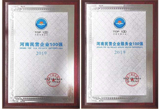 河南民企最新100强座次出炉 建设公司排名35位