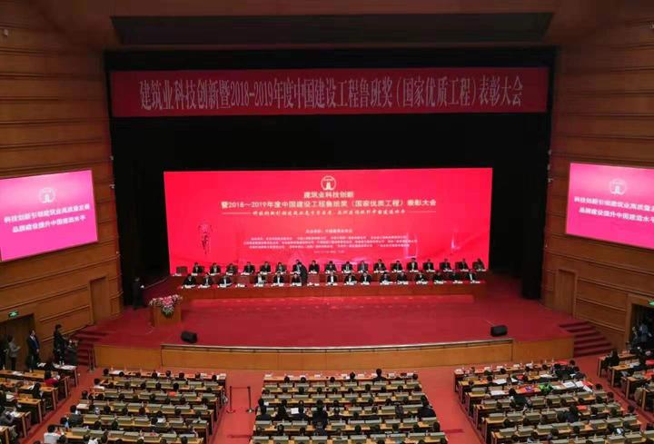 热烈祝贺公司再次问鼎中国建设工程鲁班奖和国家优质工程奖