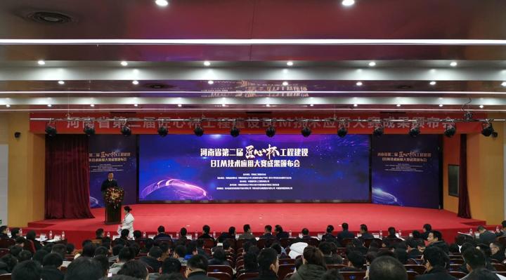 """公司荣获河南省第二届""""匠心杯""""工程建设BIM技术应用大赛成果奖"""