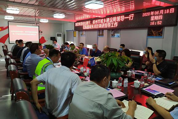 河南省住建厅及郑州市城乡建设局领导莅临慧城苑项目调研指导