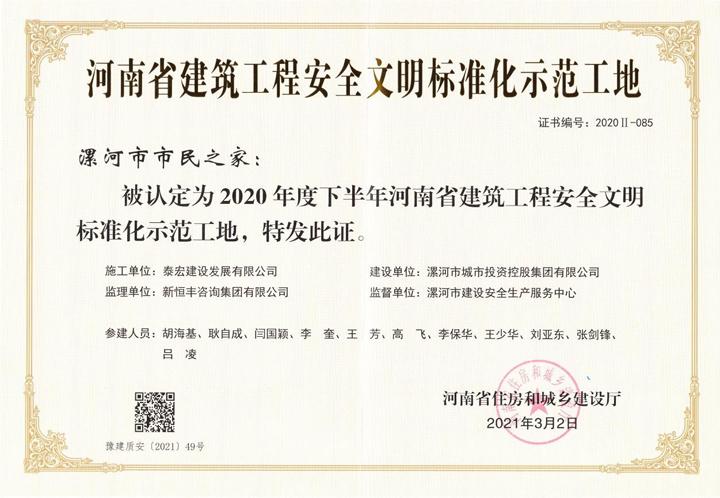 """公司承建的2项工程荣获 """"河南省建筑工程安全文明标准化示范工地""""荣誉称号"""
