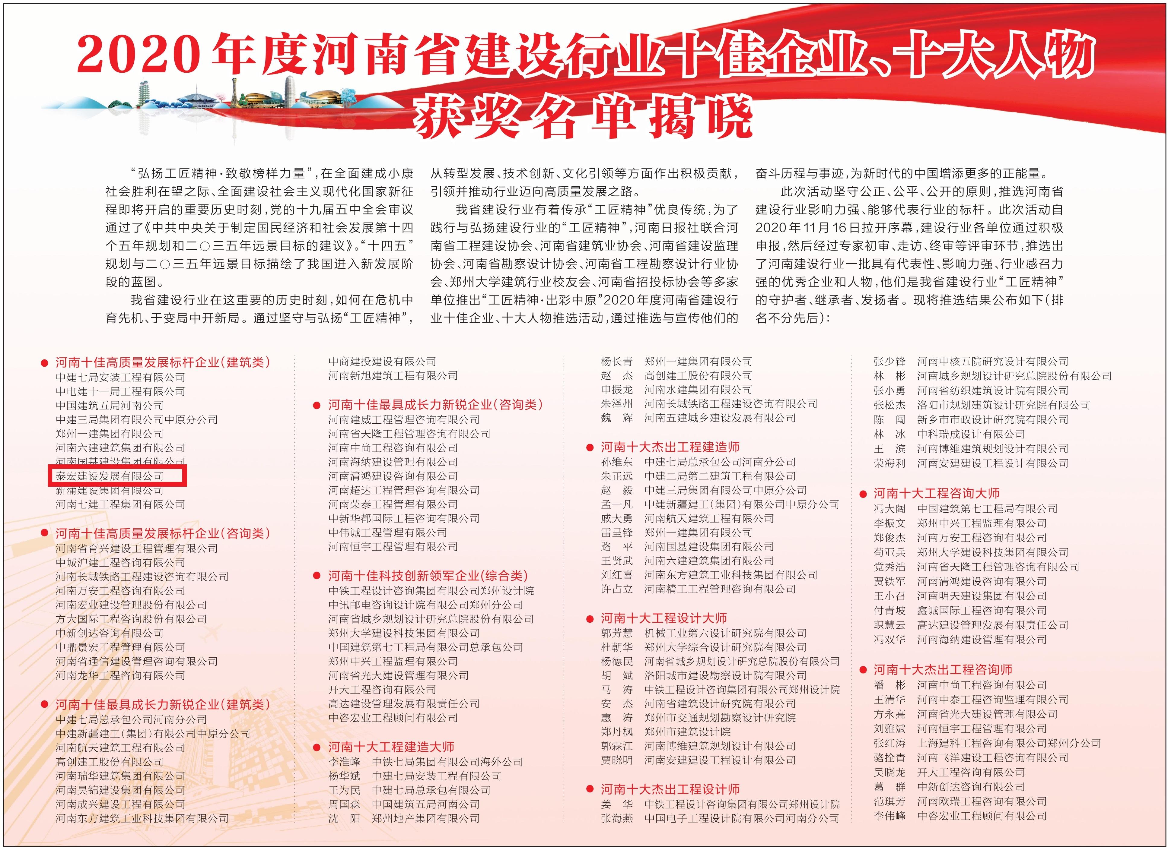 """公司荣获第五届""""工匠精神 出彩中原""""2020年度河南省建设行业十佳企业荣誉称号"""
