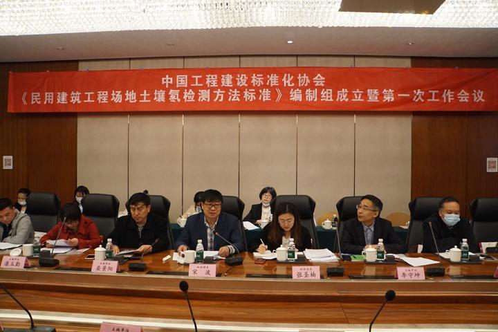 泰宏建设主编的《民用建筑工程场地土壤氡检测方法标准》第一次会议顺利召开