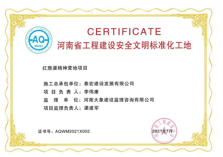 抓饭直播网址建设两项目荣获河南省安全文明工地称号